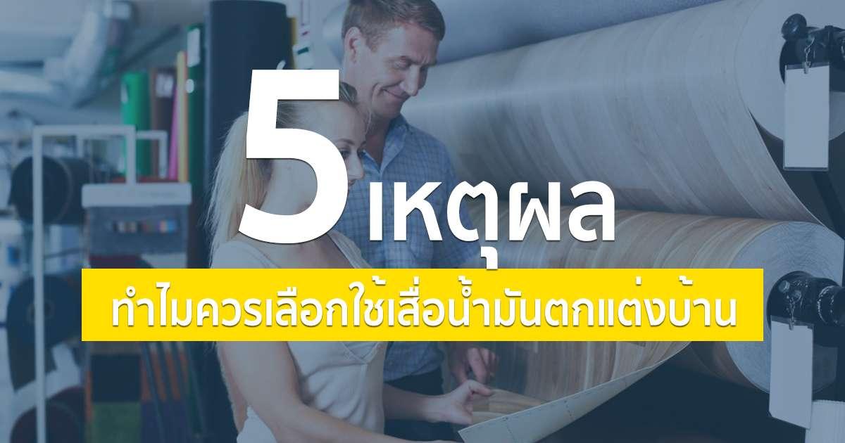 5 เหตุผล ว่าทำไมคุณถึงควรเลือกใช้เสื่อน้ำมันปูพื้นบ้าน
