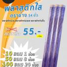 Plastic-film-Banner-136x136